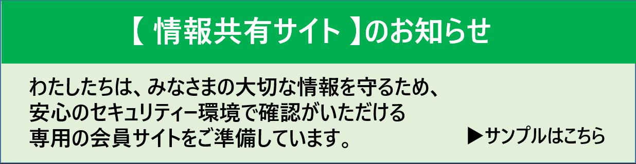 情報共有サイト